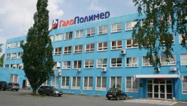 Галополимер Пермь